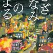 2019年本屋大賞ノミネート決定!木皿泉の小説第2作『さざなみのよる』