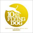 ひとりで聴いても、みんなで聴いても超楽しい!1月23日発売のフライングドッグ10周年記念kz(livetune)監修のアニソン名曲100選MIX CD「NON-STOP FlyingDog MEGA MIX DOG RUN!』試聴動画公開!