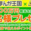 まんが王国×G123.jpコラボキャンペーン「G123の日」まんが王国で使える総額100万円 相当の図書券コードプレゼントキャンペーン1月23日(水)よりスタート!
