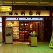 たまにはラーメン【EKISOBA79】新白河駅