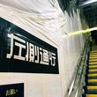 新宿駅のガムテープ案内、やっぱり「職人技」 レトロ格好いい「あのフォント」の魅力