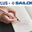 """プラスとセーラー万年筆が初のコラボレーション 「カ.クリエ プレミアムクロス×プロフィットジュニア 限定セット」発売 """"色を楽しむ""""ノート・万年筆・ボトルインク の統一カラー3点セット"""