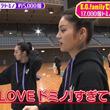 """E-girls・楓、『全力部活!E高』で""""ドミノ愛""""が炸裂!「""""I LOVE ドミノ""""すぎてヤバイ!」"""