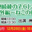3月3日開催『洲崎綾の7.6 スペシャルイベント3』先行受付が間もなく締め切り!