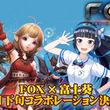 バーチャルタレント富士葵 スマホゲームアプリ「FOX-Flame Of Xenocide-」(フォックス)とのコラボを遂に開始!