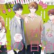 貧乏女子高生×イケメン問題児3人組、野切耀子の新連載がデザートで始動