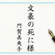 《新・WEB連載》文筆家/書評家・門賀美央子さんによる、文豪の「死」から「生」を見つめる『文豪の死に様』がスタート!