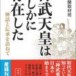 初代天皇の息づかいが伝わる一冊 産経NF文庫「神武天皇はたしかに存在した」1月25日発売