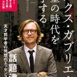 増刷を重ねる『NHK出版新書 マルクス・ガブリエル 欲望の時代を哲学する』(NHK出版)。そのマルクス・ガブリエルが出演するNHK番組、放送決定です!