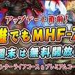 【モンスターハンター フロンティアZ】アップデート直前「誰でもMHF-Z」!今週末はハンターライフコース&プレミアムコースが無料開放!!