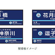 逗子・葉山駅、大師橋駅、花月総持寺駅、京急東神奈川駅が誕生 京急4駅の駅名変更へ