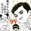 「まんぷく」95話。タカちゃん妊娠、神部は萬平さんが大好き
