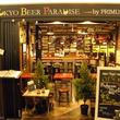 【東京駅近グルメ】東京駅八重洲口で楽しめるベルギービールのお店「東京ビアパラダイス」