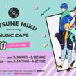 『初音ミク』のミュージックカフェ第2弾が1月30日(水)オープン! 新しい音楽に出会えるミュージックカフェ「初音ミク MUSIC CAFE 2本目」