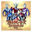 【グランドニッコー東京 台場】 ウルトラヒーローズ ファミリーパーティ2019 4月29日(月・祝)開催決定