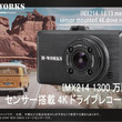 株式会社サイエルインターナショナルは、SONY社製IMX214イメージセンサー搭載4Kドライブレコーダーを平成31年1月25日より販売開始しました。