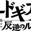 『コードギアス 反逆のルルーシュ』オーケストラコンサート追加公演 先行発売!