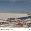 網走 平年より4日早く流氷接岸初日