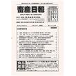 岐阜県各務原市で7例目の豚コレラ発生、岐阜市と畜場も搬出制限区域