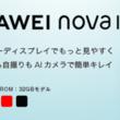 格安スマホのエキサイトモバイル HUAWEIのSIMフリースマートフォン「HUAWEI nova lite 3」を発売