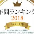 2018年 年間総合ランキング発表!