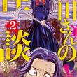 「開田さんの怪談」2巻発売、木々津克久サイン会&トークイベントが神保町で