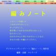 デジタル遺品整理のプロ・マレリーク、デジタル生前整理アプリ『編みノート』配信!