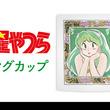 『うる星やつら』のラム マグカップの受注を開始!!アニメ・漫画のオリジナルグッズを販売する「AMNIBUS」にて