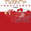 手塚治虫が小学館の学年誌で発表した「やじうまマーチ」初の単行本化