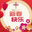 【無料配布!】中国伝統の旧正月を華やかに演出!春節パックが登場