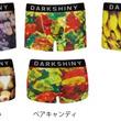 【男性向け】デザイン下着ブランド「DARKSHINY」にポップな新デザイン登場