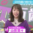 元NMB48山田菜々 アイドル時代のファンは「ほぼほぼDT」