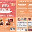 日野駅で飲食店をはしご酒できるイベント「日野お肉バル」が2月22日、23日に開催
