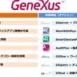 都築電気、アプリケーション自動開発ツール「GeneXus(ジェネクサス)」の当社サービスメニューを2月1日より提供開始