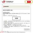 遅延証明書、サイトで発行開始 JR九州の福岡・北九州エリア対象