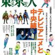 「東京人」アニメと中央線特集、タツノコ鼎談やスタジオマップ、大地丙太郎×江口寿史も