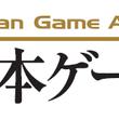 日本ゲーム大賞2019「アマチュア部門」応募概要決定!作品募集のテーマは☆