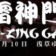 浅草ノンバーバル・パフォーマンスSHOW「雷神門~RAI ZING GATE~」2/10(日)まで公演中!
