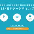 アルゴリズムが自動で成果を改善する、LINE特化型リターゲティング『AutoLine』が利用受付を開始
