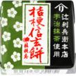 「チロルチョコ〈桔梗信玄餅 宇治抹茶〉」を全国のセブン-イレブンで発売