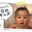 【今日のキッズ】源二(げんじ)くん・6カ月