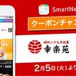 「幸楽苑」がスマートニュースのクーポンチャンネルに登場!2月5日(火)~2月14日(木)の期間限定で、4種類のクーポンを配信します。