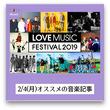 『LOVE MUSIC FESTIVAL 2019』、小田和正の音楽特番など【2/4(月)オススメ音楽記事】