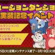 【ラグナロクオンライン】イリュージョンダンジョン第4弾実装&実装記念イベント開催!