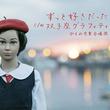 かもめ児童合唱団、斉藤和義&キリンジの名曲カバーをアナログリリース