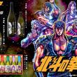 「北斗の拳」×「光武酒造場」コラボ製品3/1発売開始
