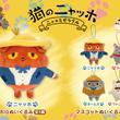 『猫のニャッホ』ついに愛らしいぬいぐるみになってゲームセンターに登場!