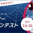 ワコム、キャラクターイラストコンテスト「君だけのスパイダーマンを描き出せ!」を開催