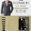 ORIHICAメンズパーソナルオーダースーツ期間限定 1着28,000円(税抜)から全店で購入可能!~2/24(日)まで早割キャンペーンを開催中~