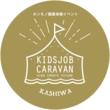 JTB「旅いく」千葉県柏市で産官学連携の子ども向け職業体験イベント「KIDS JOBキャラバンin柏」3月23日(土)に開催